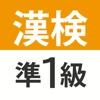 漢検・漢字検定準1級 難読漢字クイズ - iPadアプリ