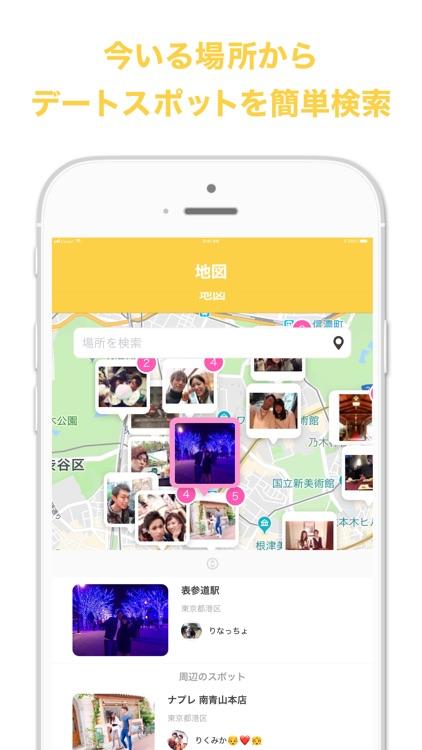 chiise - カップル専用のデート写真投稿アプリ screenshot-4