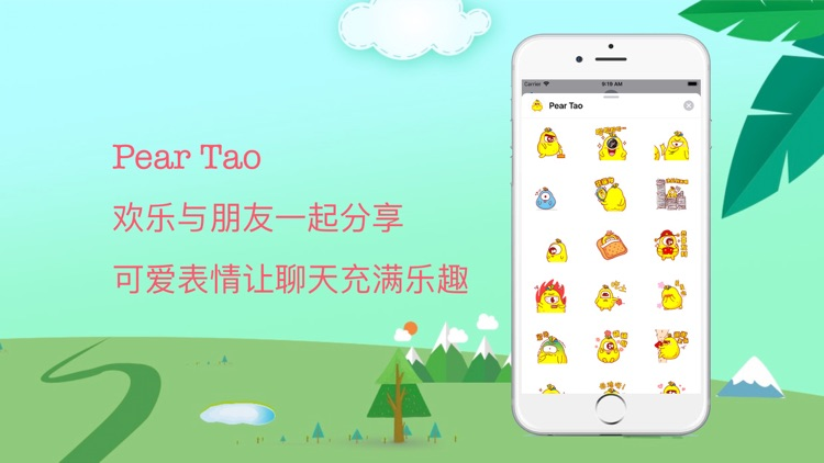 Pear Tao screenshot-3