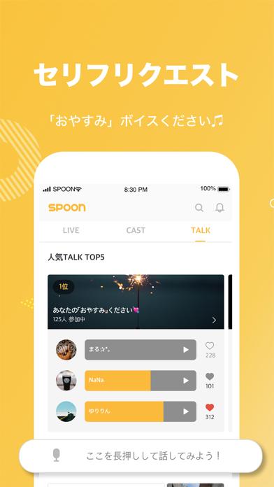 Spoon (スプーン) - ラジオ・ライブ配信のおすすめ画像6