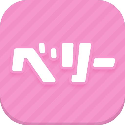ベリー-ビデオ通話とチャットでおしゃべりできるアプリ