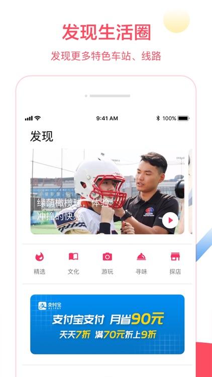 Metro大都会 screenshot-3