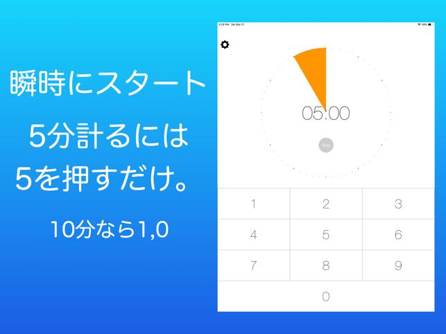 速タイマー Screenshot