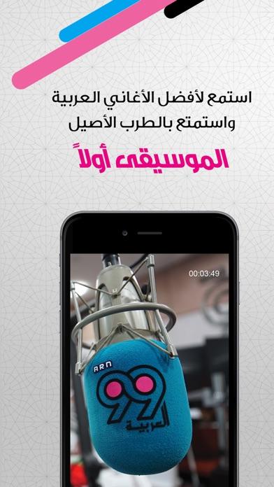 Al Arabiya 99 العربية ٩٩ اف املقطة شاشة1