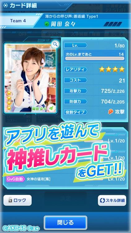 AKB48ステージファイター2 バトルフェスティバル screenshot-4