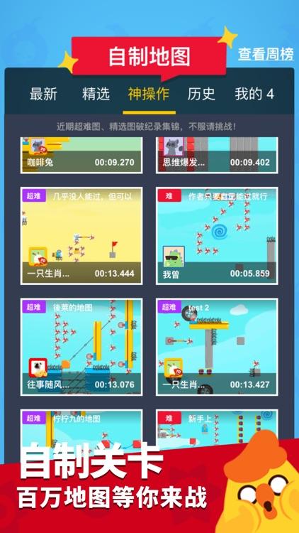 生肖派对 screenshot-4