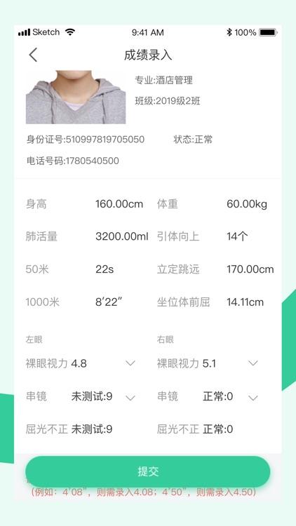 宥马运动 screenshot-3