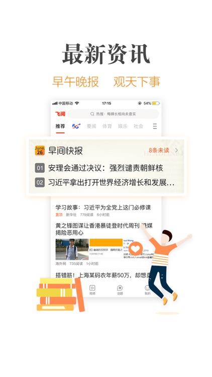 飞闻-5G热点新闻头条视频资讯 screenshot-3