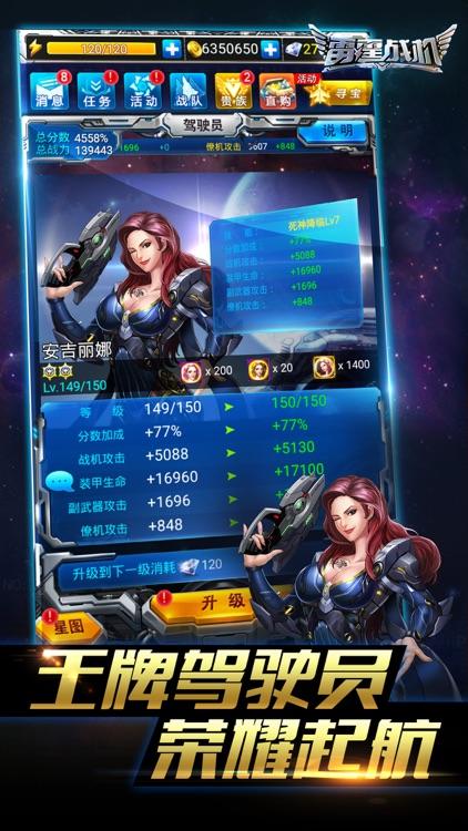雷霆战机 screenshot-3