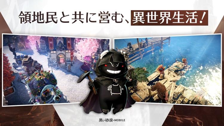 黒い砂漠 MOBILE screenshot-4
