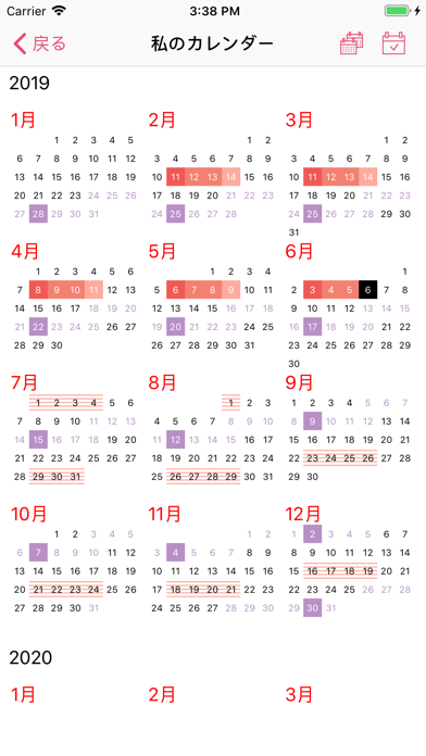 WomanLog カレンダーのおすすめ画像5