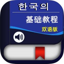 韩语基础教程 -首尔标准韩国语
