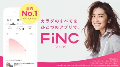 FiNC AIとダイエット - あなた専属トレーナー ScreenShot0