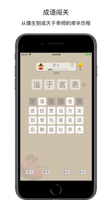 成语闯关 - 儒生养成记 screenshot 2