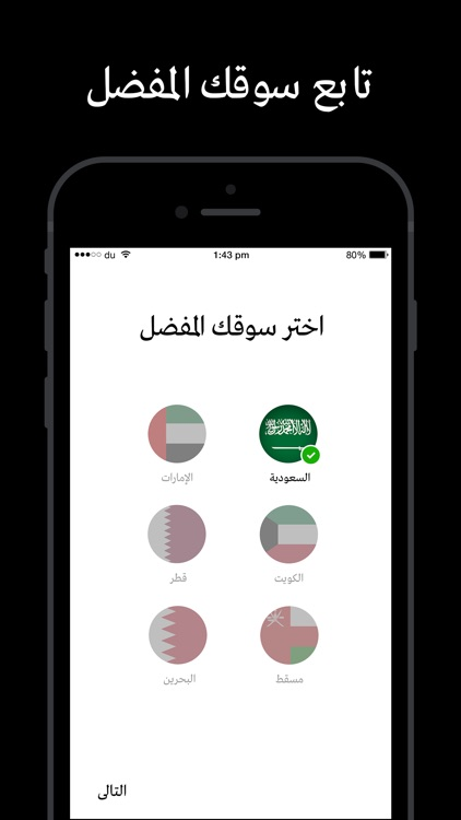 Argaam - أرقام screenshot-1