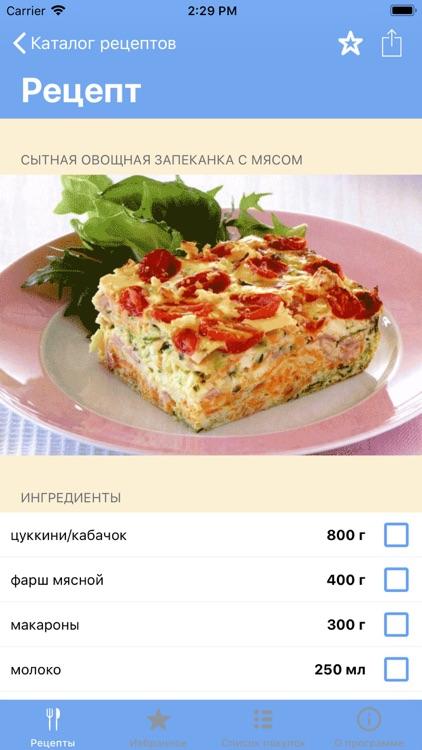 Овощи - лучшие рецепты