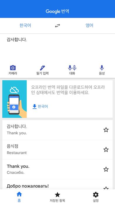 Screenshot for Google 번역 in Korea App Store
