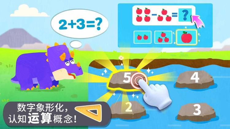 奇妙数学冒险-宝宝巴士数学冒险