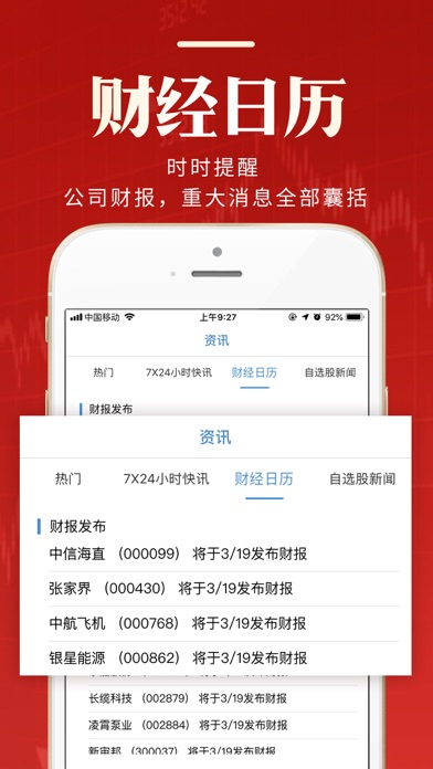 Screenshot for 汇炒股 in Belgium App Store