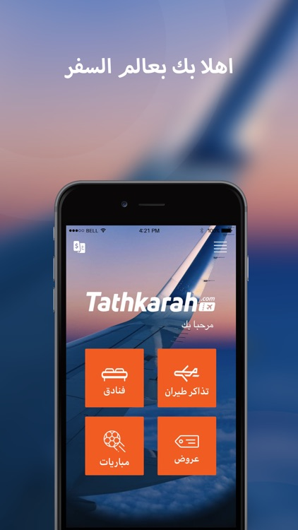 Tathkarah - تذكرة screenshot-0