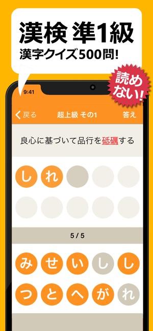 難読 漢字 アプリ