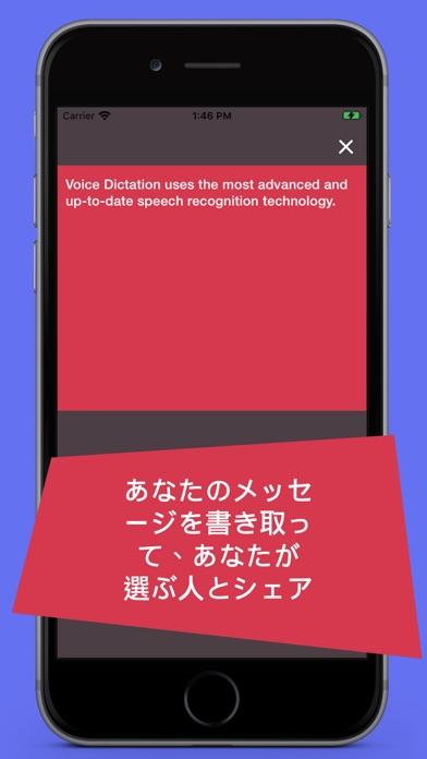 Voice Dictation +のおすすめ画像2