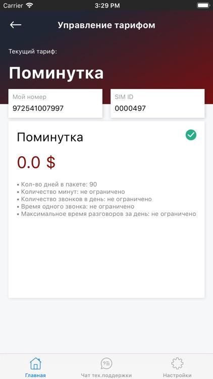 FreeCell Личный кабинет screenshot-3