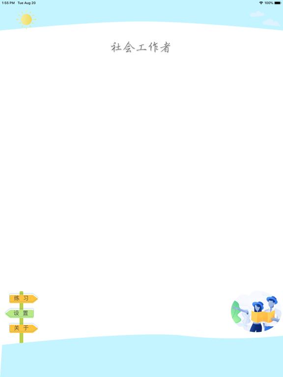 社会工作者考试精选题库 screenshot 10