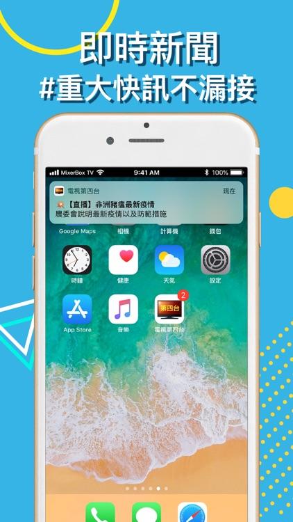 電視第四台:MixerBox TV電視劇&新聞直播 screenshot-7