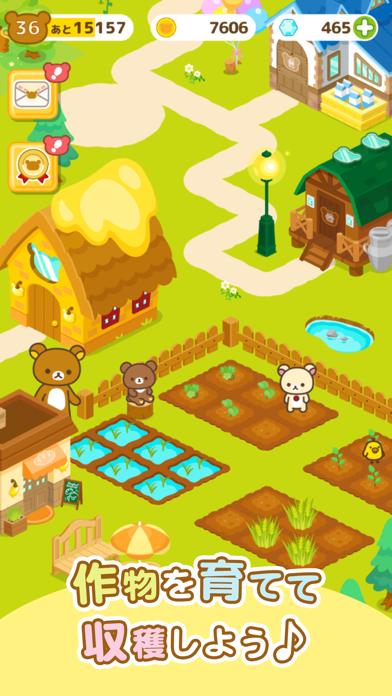 リラックマ農園