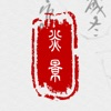 印章篆刻-小篆、隶书、金文