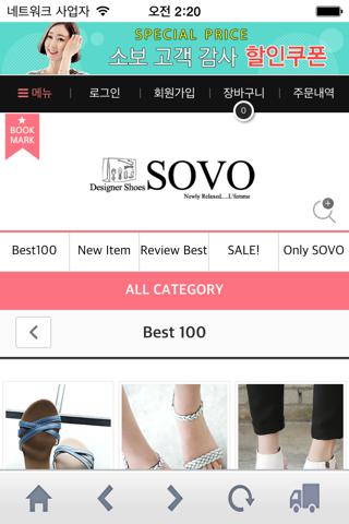 소보제화(SOVO) - náhled