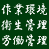 hada keiko - 労働・衛生・作業 資格試験 アートワーク