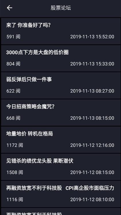 股票炒股软件 screenshot-3
