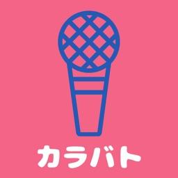 カラバト - 歌い放題カラオケバトルアプリ-