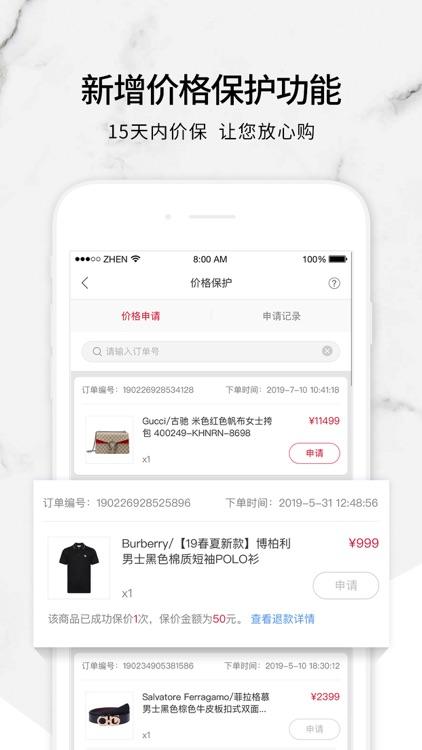 珍品网-奢侈品正品特卖 screenshot-3