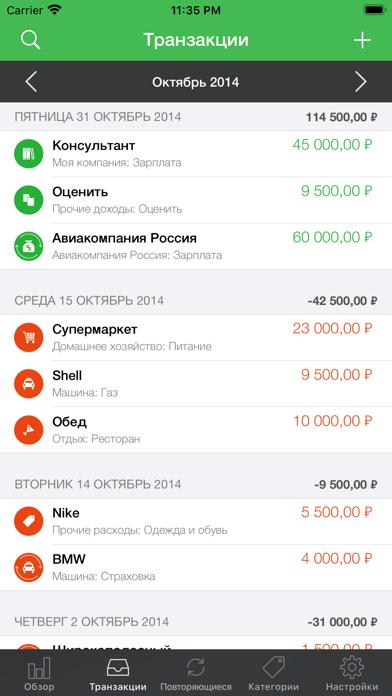 Мои расходыСкриншоты 3