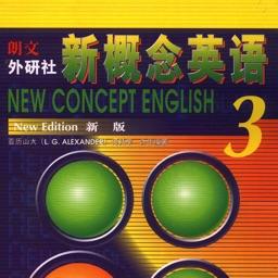 新概念英语第三册 -培养技能提高篇