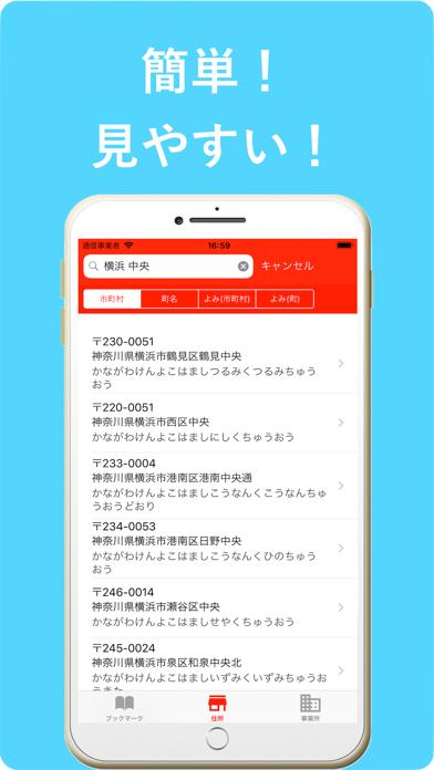 郵便番号(住所|事業所)検索のスクリーンショット5