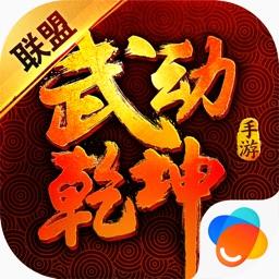 武动乾坤-天蚕土豆正版授权