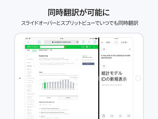 Papago - AI通訳・翻訳のおすすめ画像2