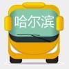 哈尔滨公交-实时版