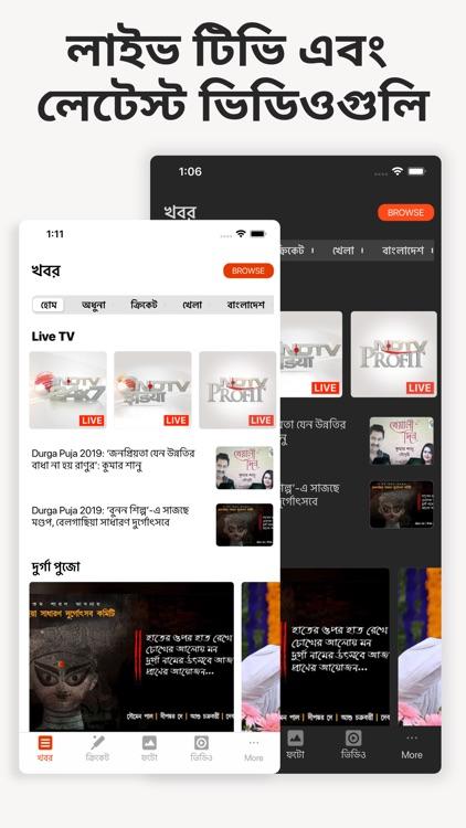 NDTV Bangla screenshot-6
