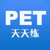 download PET单词天天练