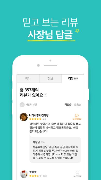 다운로드 배달의민족 Android 용