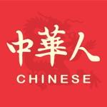 中华人-文化头条与历史名人故事