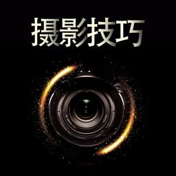 摄影技巧 - 专为摄影爱好者