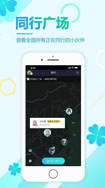 企鹅同行 screenshot-1