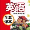 外研版新标准小学英语 - 三年级起点全套课本
