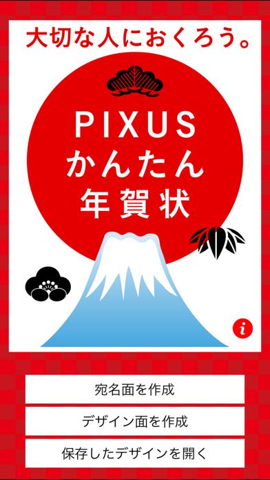 PIXUSかんたん年賀状のスクリーンショット1